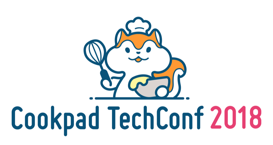 Cookpad TechConf 2018